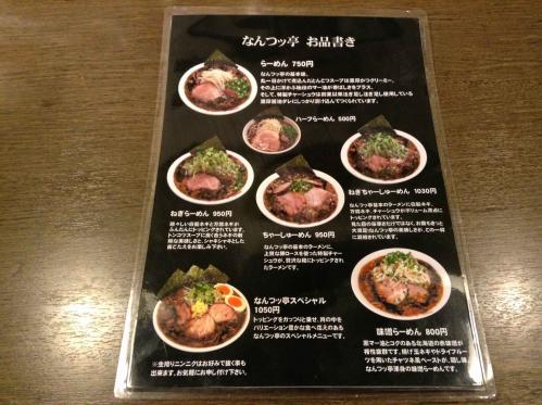 20140414_なんつッ亭札幌店-003
