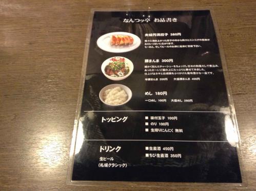 20140414_なんつッ亭札幌店-004