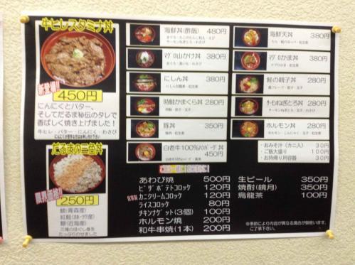 20140414_札幌漁業部だるま-001