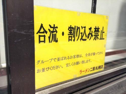 20130415_ラーメン二郎札幌店-002