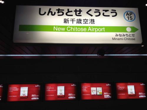 20130413_新千歳空港駅-001