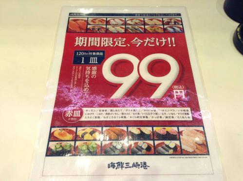 20130420_海鮮三崎港町田店-003