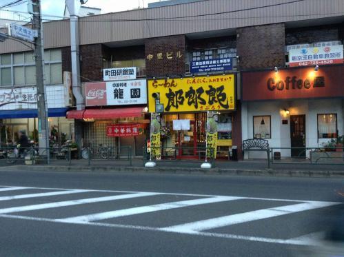 20130426_らーめん郎郎郎町田店-001