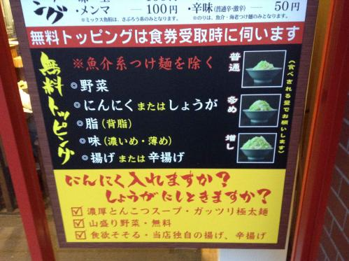 20130426_らーめん郎郎郎町田店-003