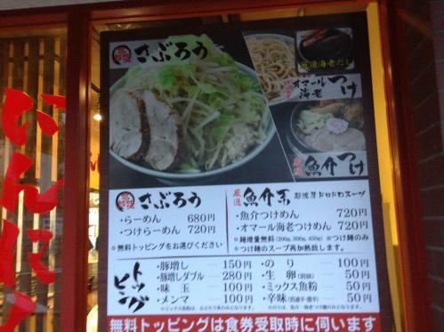 20130426_らーめん郎郎郎町田店-004