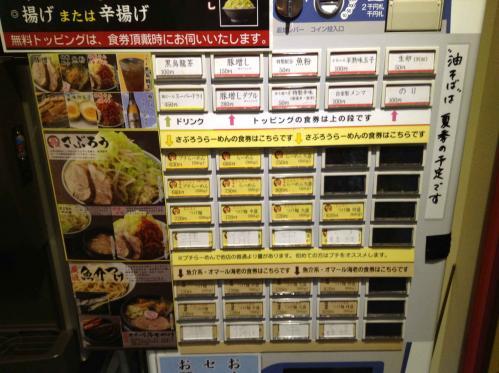 20130426_らーめん郎郎郎町田店-005