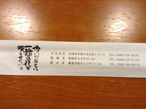 20130428_海鮮茶屋うを佐国分店-003
