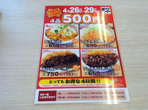 20130429_かつや国分広瀬店-003
