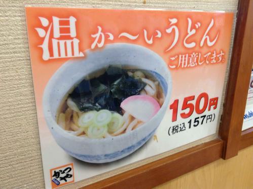 20130429_かつや国分広瀬店-009
