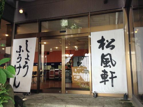 20130501_松風軒-004