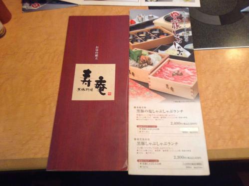 20130501_黒豚料理寿庵荒田本店-003
