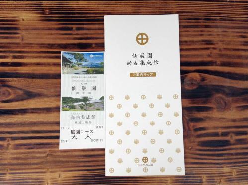 20130501_名勝仙巌園-002