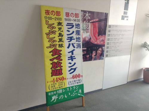 20130502_野のいぶき国分シビック店-002