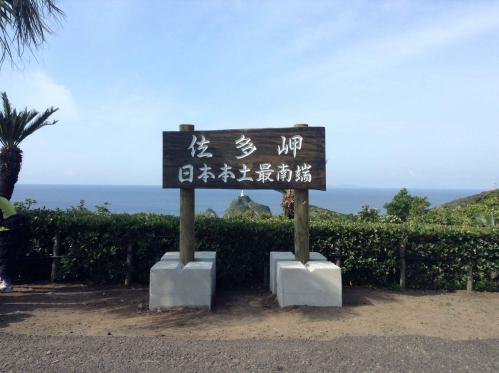 20130503_佐多岬-002