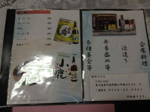20130503_味処さかえ-005