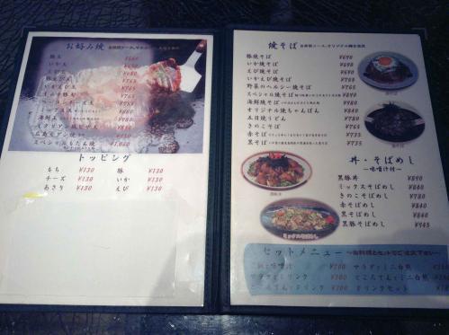 20130503_天文館むじゃきアミュプラザ店-002