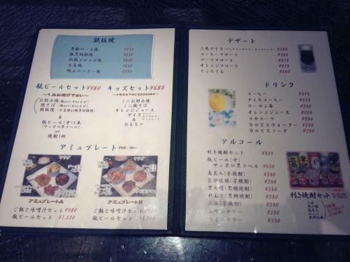20130503_天文館むじゃきアミュプラザ店-003
