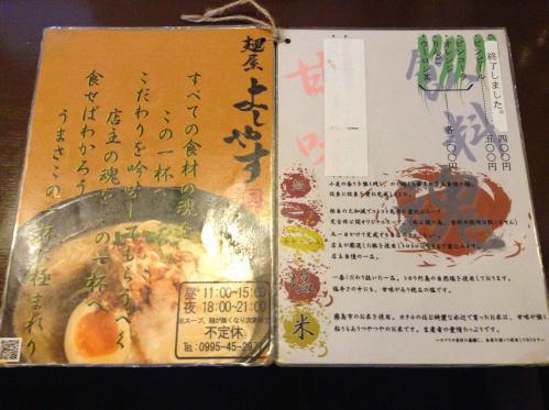 20130504_麺屋よしやす-003