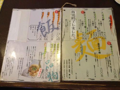 20130504_麺屋よしやす-002