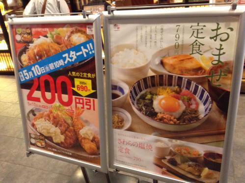 20130507_やよい軒町田店-001