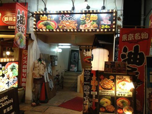 20130507_情熱のすためしどんどん町田店-001