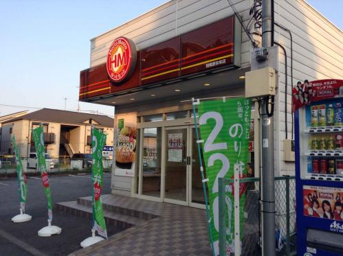 20130509_HottoMotto相模原弥栄店-001