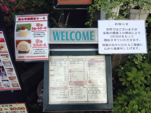 20130511_自家製ケーキの家珈琲屋ぼんねっと-001