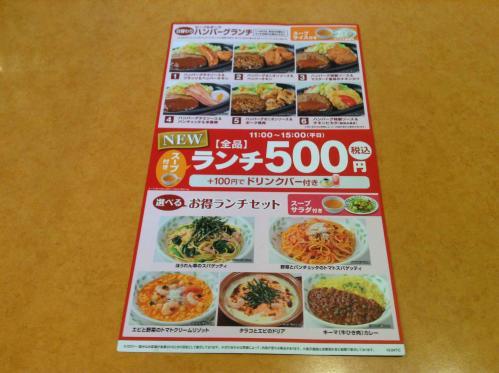 20130515_Saizeriya相模原田名店-002