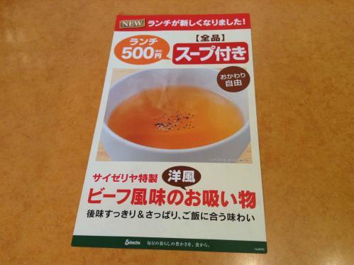 20130515_Saizeriya相模原田名店-003