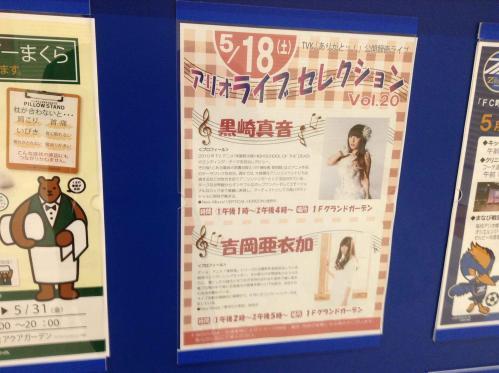 20130518_アリオライブセレクション-001