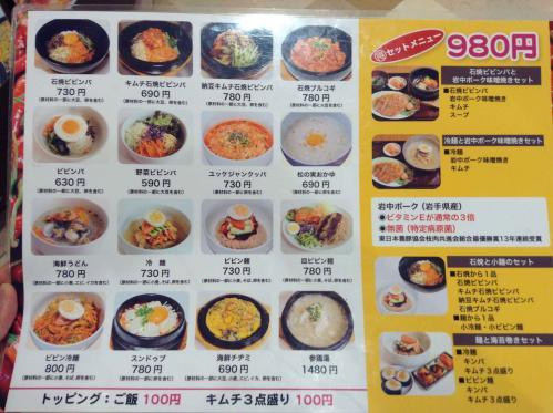 20130518_こだわりのコリアンフード燦餐-004