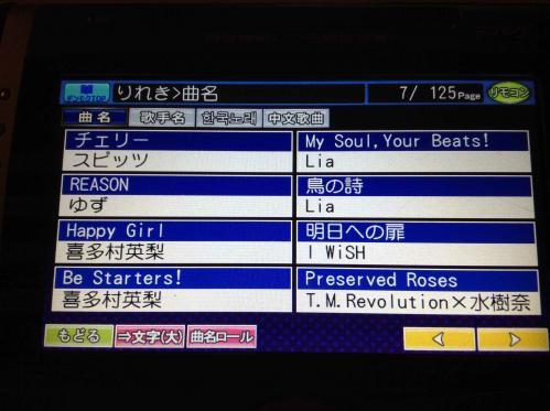 20130521_カラオケ-001