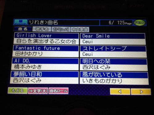 20130521_カラオケ-002