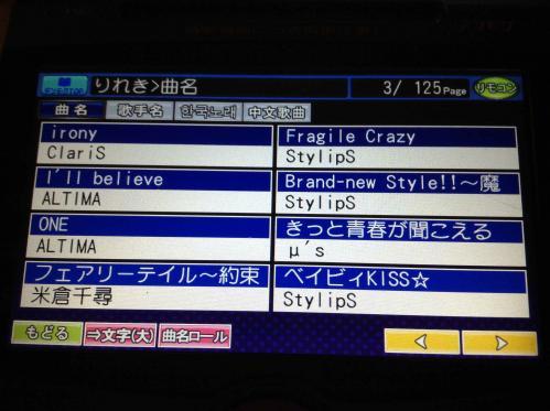 20130521_カラオケ-005