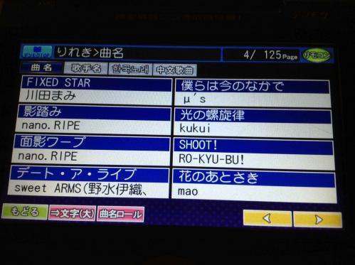 20130521_カラオケ-004