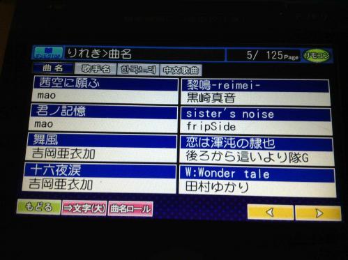 20130521_カラオケ-003
