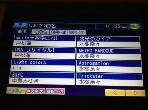 20130521_カラオケ-007