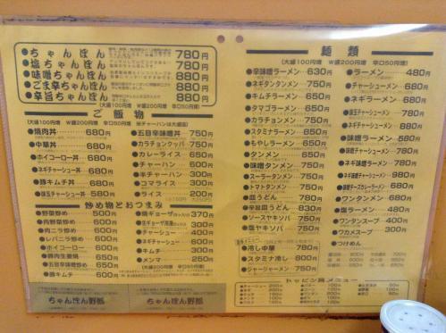 20130523_ちゃんぽん野郎-002