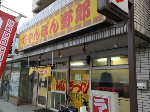 20130523_ちゃんぽん野郎-001