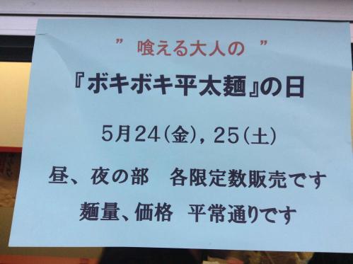 20130524_ラーメン学-002