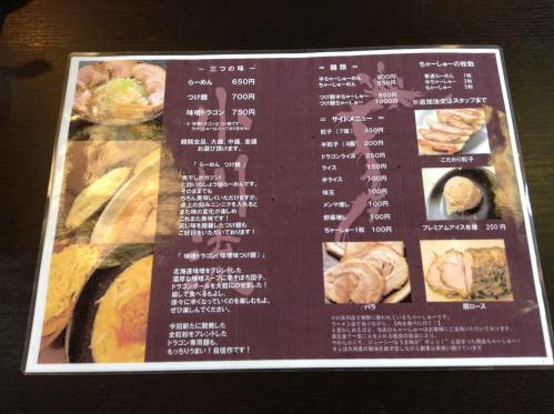 20130525_小川流八王子みなみ野店-009