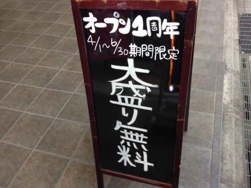 20130526_悠河らーめん-001