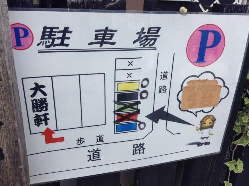 20130527_大勝軒伊勢原店-001