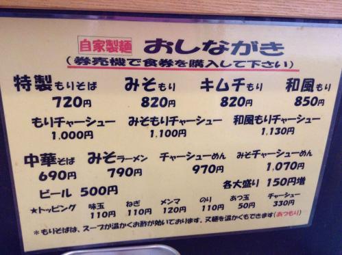 20130527_大勝軒伊勢原店-004