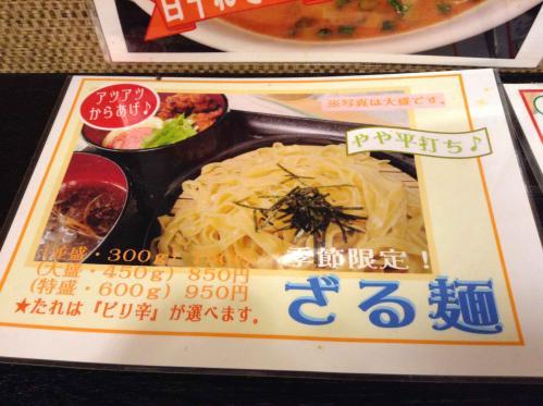 20130530_山猫亭-002