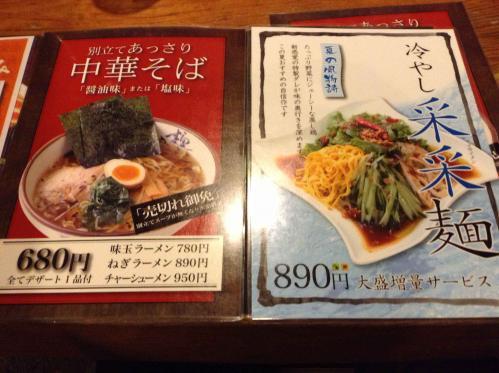 20130531_究極ラーメン横濱家相模原店-002