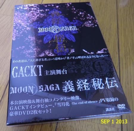 義経秘伝DVD