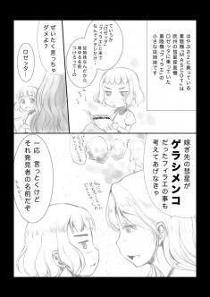 !___マスコットちゃん