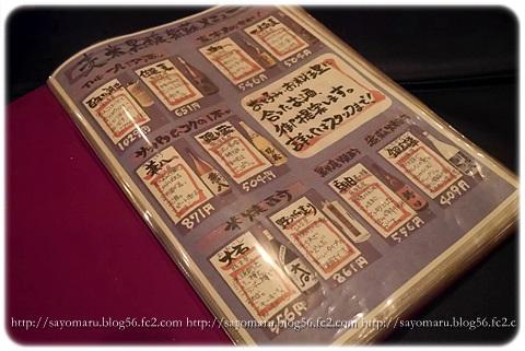 sayomaru11-218.jpg