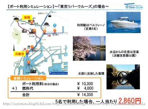 sayomaru11-310.jpg